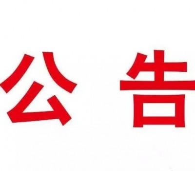 """官方公告:网络滥用""""panDOMO""""以及""""磐多魔""""商标词(已更新)"""