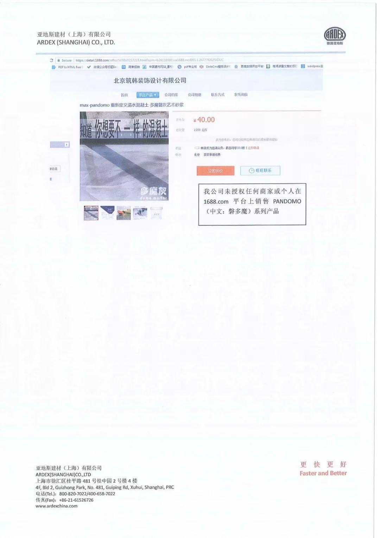"""官方公告:网络滥用""""panDOMO""""以及""""磐多魔""""商标词"""